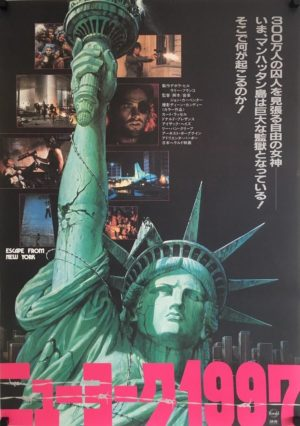 escape from new york japanese B2 poster