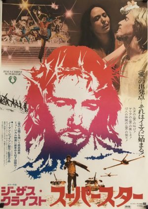 Jesus Christ Superstar Japanese B2 Poster