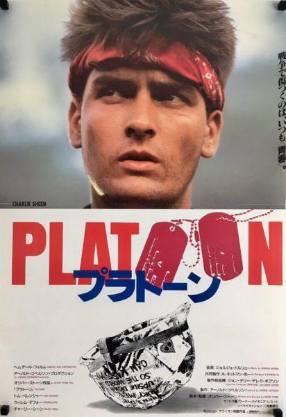 Platoon Japanese B2 poster