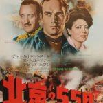 55 days at peking japanese R72 B2 poster, david niven, ava gardner, charlton heston