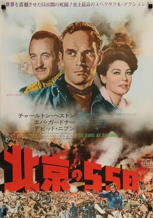 55 days at peking japanese R72 B2 poster, david niven, ava gardner, charlton heston