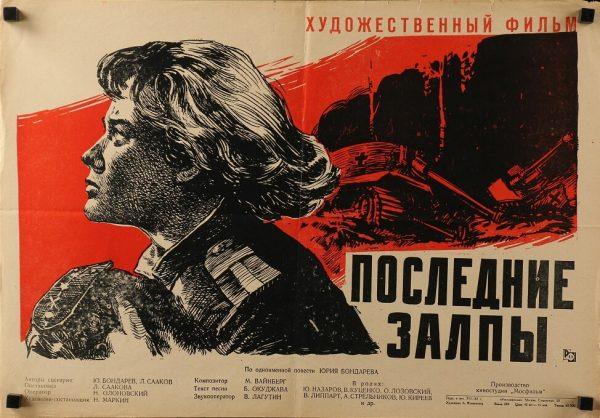 last salvo 1961 russian poster