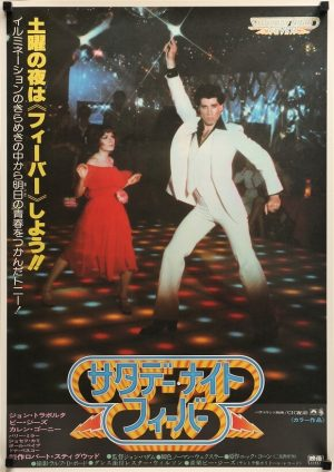 saturday night fever japanese 1978 B2 poster, john travolta