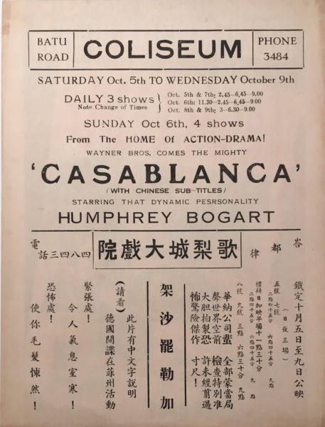casablanca us herald 1942 humphrey bogart ingrid bergman paul henreid rear