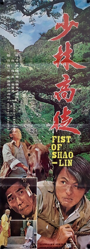 fists of shaolin 1973 Hong Kong Movie Poster