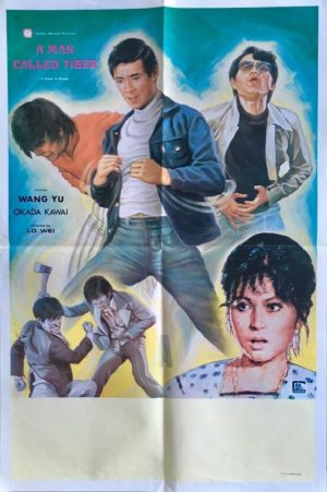 a man called tiger singapore movie poster 1973 (Leng mian hu)