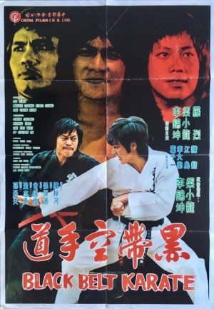 black belt karate movie poster 1977 (Hei dai kong shou dao)