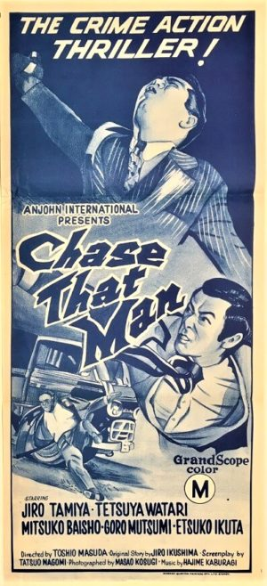 chase that man daybill poster japanese production