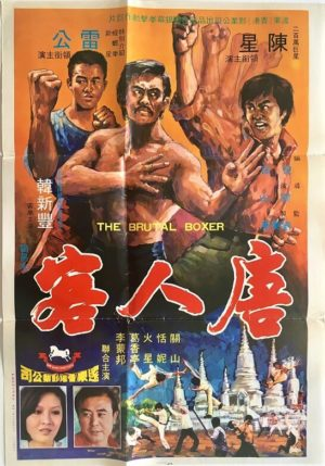 the brutal boxer asian martial arts movie poster (1) Tang ran ke