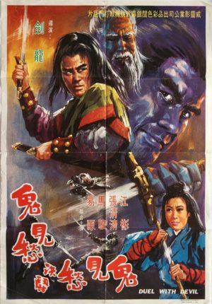 duel with the devil Taiwan movie poster 1970 Mang nu jue dou gui jian chou