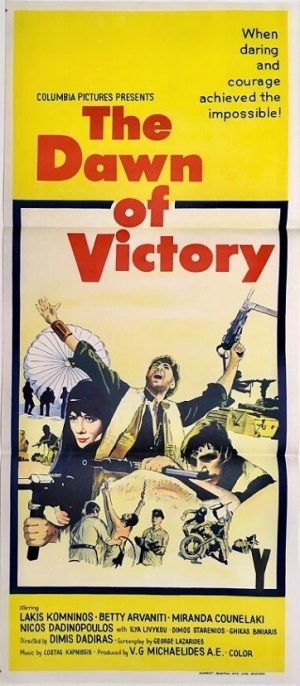the dawn of victory australian daybill poster 1971 also known as I haravgi tis nikis in Greece