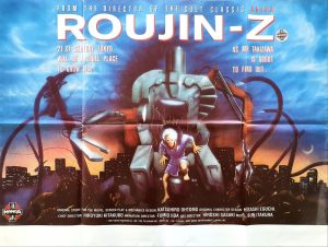 Roujin-Z manga movie quad poster 1991