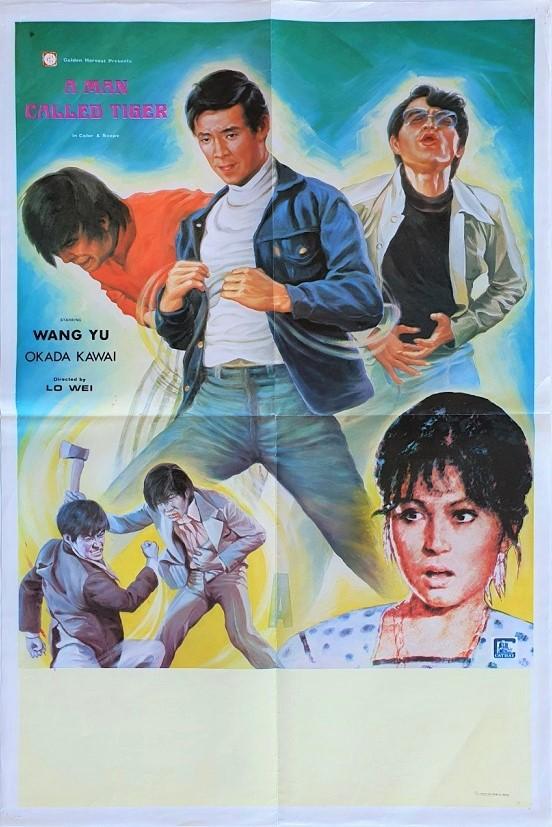 A Man Called Tiger Singapore one sheet poster Leng mian hu