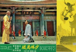 Fist Of Shao-Lin Lobby Cards Shao lin gao tu 1974