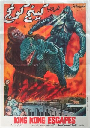 King Kong Escapes Egyptian One Sheet Movie Poster 1988 (11)