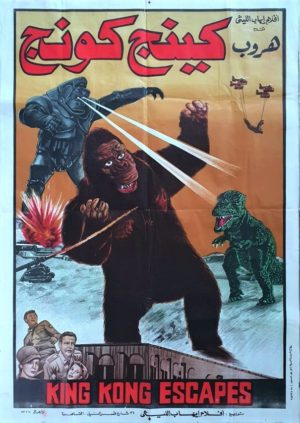 King Kong Escapes Egyptian One Sheet Movie Poster 1988 (17)