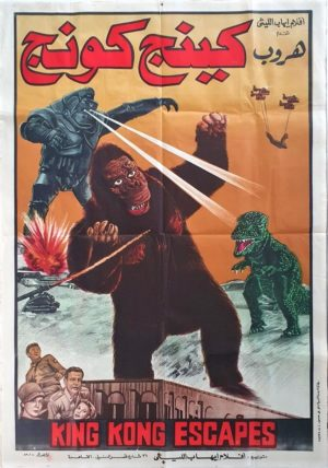King Kong Escapes Egyptian One Sheet Movie Poster 1988 1st release (2)