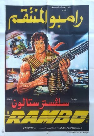 Rambo First Blood Egyptian One Sheet Movie Poster 1982 Stallone (4)