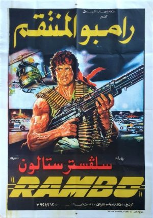 Rambo First Blood Egyptian One Sheet Movie Poster 1982 Stallone